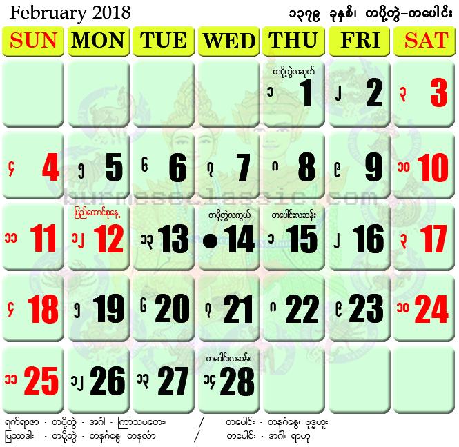 calendar january 2018 february 2018