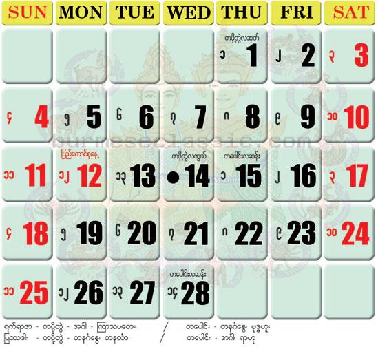 March 2018 Calendar Horoscope