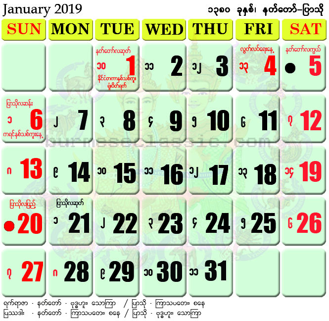 Myanmar Calendar 2019 December The Best Myanmar Website