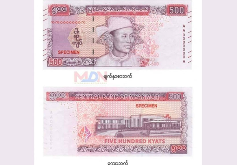General Aung San to appear on Kyat-500 banknotes