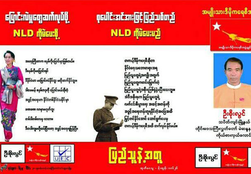 Myanmar Election Commission Rebuffs Military-Backed Party, Upholds Use of National Hero's Image